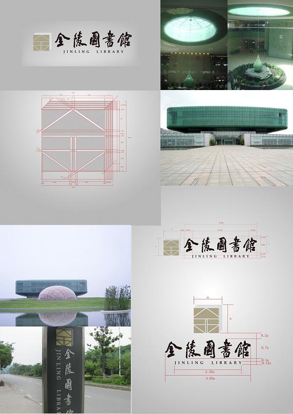《文以载道,以少胜多——从金陵图书馆方案谈现代图书馆形象设计》